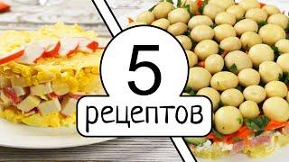 Салаты на праздничный стол – 5 оригинальных рецептов