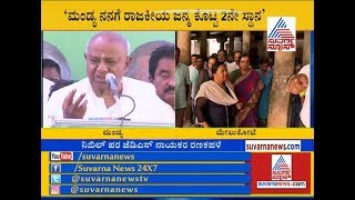HD Devegowda's Full Speech At JDS Rally In Mandya