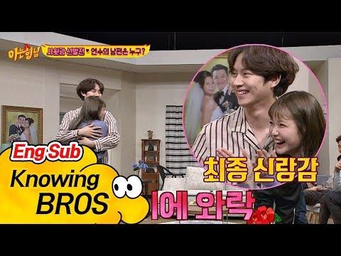 (와락) 세상 다정한 '남편 선발전'! 희철(Hee Chul)이 선택♥ 아는 형님(Knowing bros) 98회