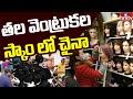 తల వెంట్రుకల స్కాం లో చైనా పాత్ర : Human Hair Illegal Export to Hyderabad to China   hmtv