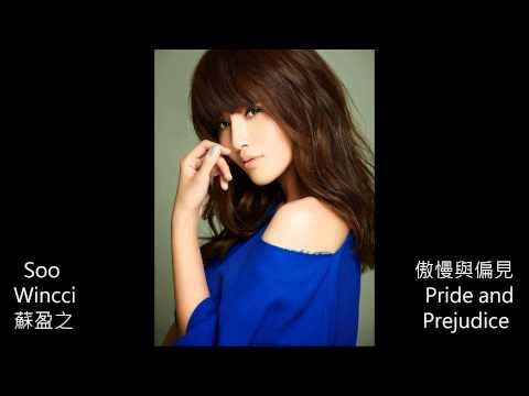 Wincci 蘇盈之 -- 傲慢與偏見 (Pride and Prejudice)