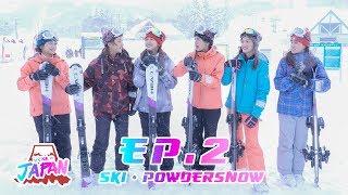 「ii ne JAPAN」BNK48 : EP.2 Ski ~ Powder Snow สกีครั้งแรก !