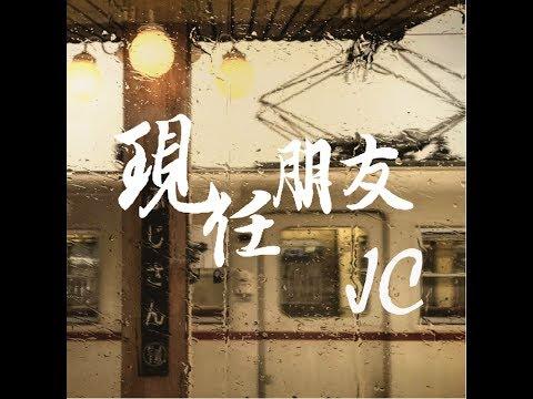 JC - 現任朋友 Official Music Video