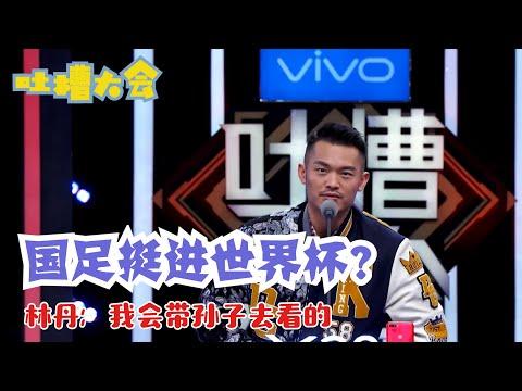 林丹:也不是看不起中国足球,根本就是没眼看! | 吐槽大会S2 Roast S2