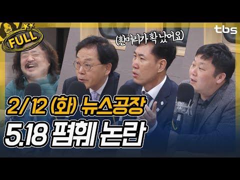 하태경, 안진걸, 양기호, 차종수, 안상수, 원종우    김어준의 뉴스공장