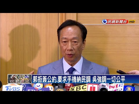 藍初選政見會中天辦 郭台銘發火飆罵-民視新聞