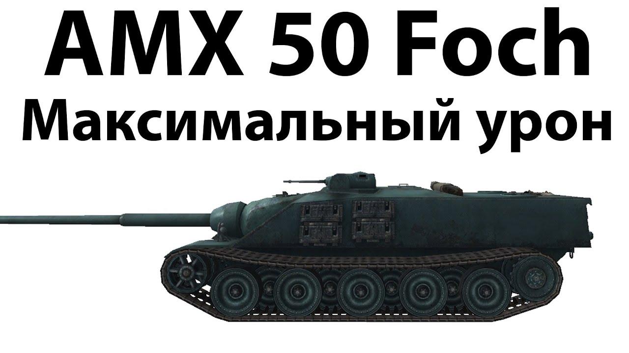 AMX 50 Foch - Максимальный урон
