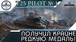T25 Pilot Number 1 получил крайне редкую медаль, а говорят танк не тащит!