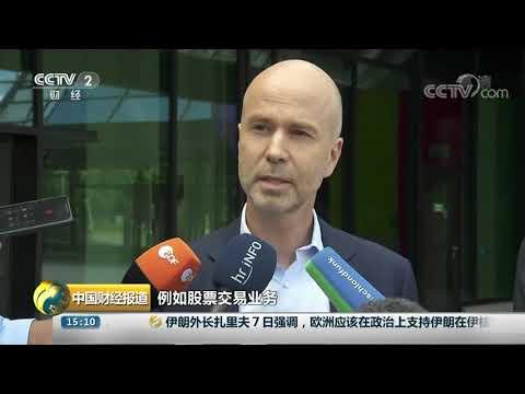 [中国财经报道]德意志银行大规模重组 大幅裁员| CCTV财经