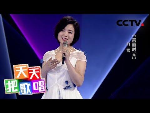 《天天把歌唱》 20181023  CCTV综艺