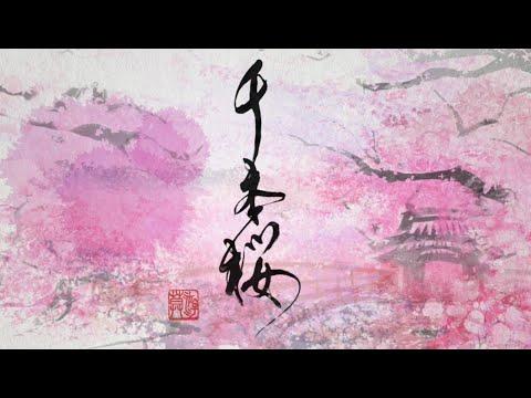 阿部真央「千本桜」Lyric Video(カバーアルバム「MY INNER CHILD MUSEUM」より)【Official】