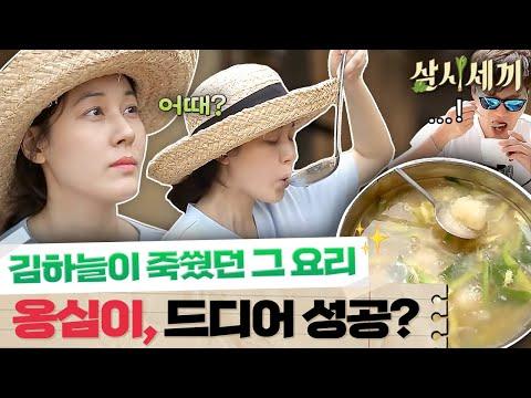 [수미쌍옹심] 옹심이로 명예회복에 나선 김하늘, 과연 그 맛은? 삼시세끼 정선편 9화