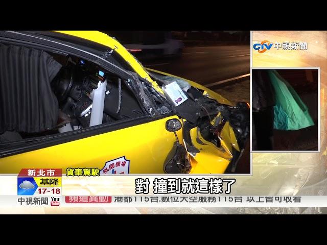 小黃變換車道不慎 追撞貨車險翻覆