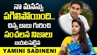 Yamini Sadineni shocking comments on TDP second generation..