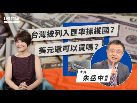 台灣被列入匯率操縱國?美元還可以買嗎? |  TODAY財知道  | LINE TODAY