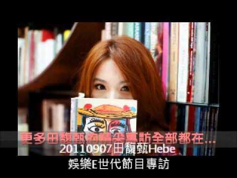 20110907田馥甄Hebe - 娛樂E世代節目專訪