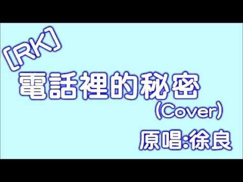 [RK]-電話裡的秘密(Cover)-原唱:徐良