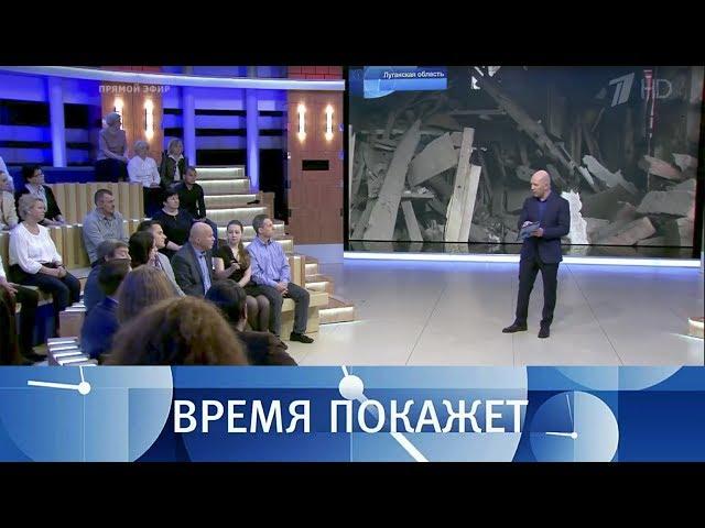 Время покажет: Кому угрожает Россия? 26.05.17
