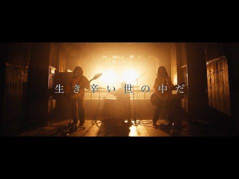 nolala『生き辛い世の中だ』Music Video