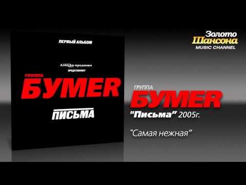 БумеR - Самая нежная (Audio)