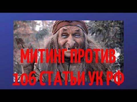 Начало Митинга за отмену 106 статьи УК РФ photo