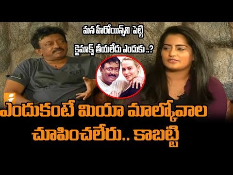Female anchor feels shy listening to RGV's strange reply over casting Mia in Climax