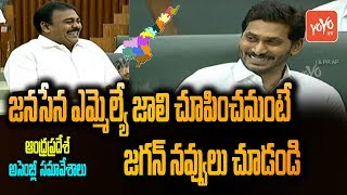 Watch: YS Jagan Smiles At Janasena MLA Comedy in AP Assemb..
