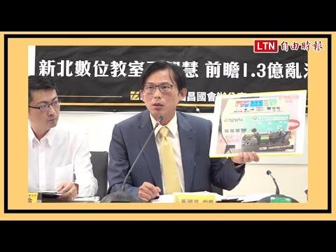 新北前瞻數位教室計畫延宕 黃國昌:花1.3億買垃圾盒子