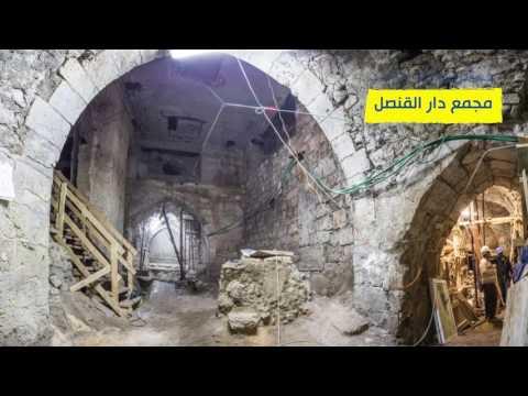 الحلقة 26  - القدس الشرقية، دار القنصل
