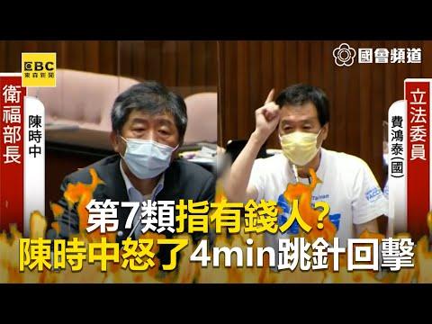 第7類指有錢人?陳時中怒了4min跳針回擊@東森新聞 CH51