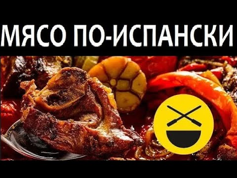 Мясо в печи по-испански, с рисом