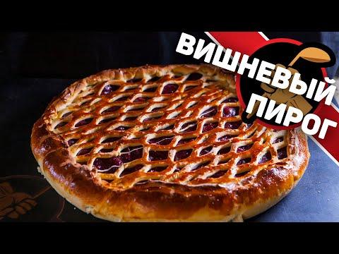 Вишневый пирог. Классный рецепт пирога с вишней в духовке