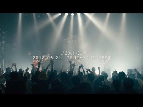 プピリットパロ/2018.6.21@TSUTAYA O-WEST「タッカラプトゥナイト超」【ダイジェスト】