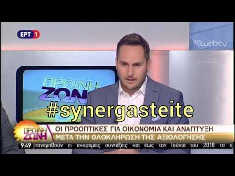 Μάριος Γεωργιάδης / #synergasteite, ΕΡΤ1 / 21-6-2017