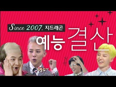 [Gdragon] 지드래곤 예능 결산