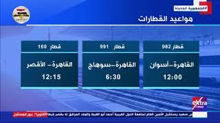 مواعيد القطارات المتجهة من القاهرة إلى المحافظات