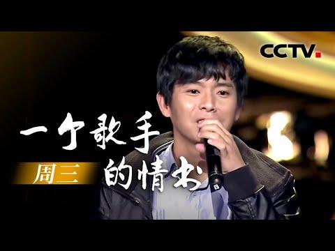 20140103 中国好歌曲 《一个歌手的情书》 周三 (蔡健雅组)