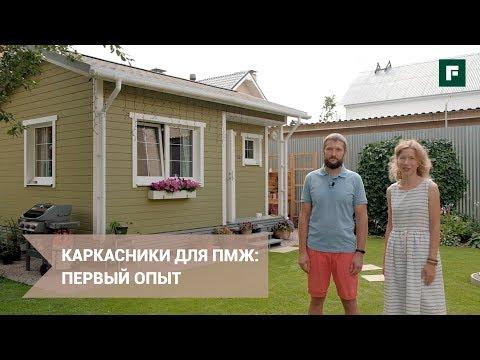 Летний домик + большой каркасник для молодой семьи. Своими руками // FORUMHOUSE