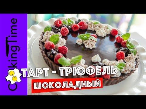 ШОКОЛАДНЫЙ ТАРТ ТРЮФЕЛЬ с карамелью и орехами | очень вкусный десерт | простой рецепт