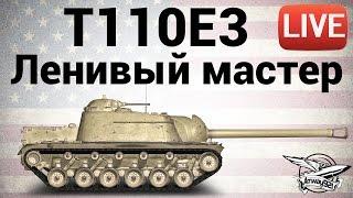 T110E3 - Ленивый мастер - Live