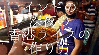 インドの深夜の香港ライスの作り方 /  Hong Kong Fried Rice