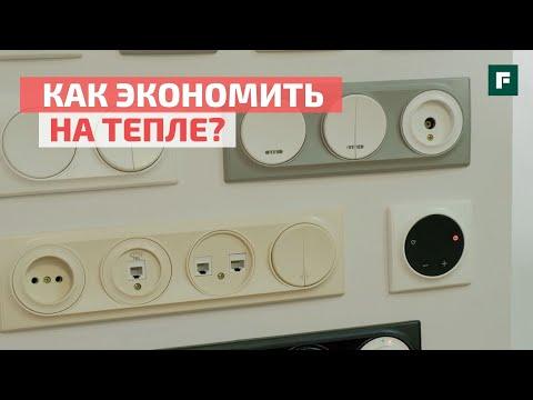 ТОП-5 популярных вопросов о терморегуляторах // FORUMHOUSE