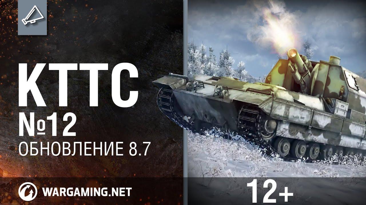 "World of Tanks. ""KTTC"". №12 Обновление 8.7"