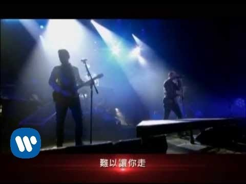 LINKIN PARK聯合公園 - Waiting For The End等待終幕 LIVE版 (華納official中字完整版 MV)