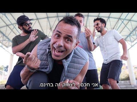 אמירם טובים - קומסי קומסה גרסת התמנים