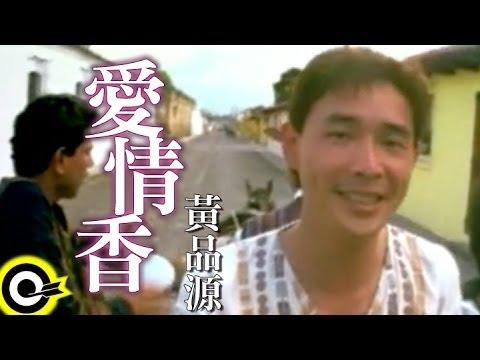 黃品源 Huang Pin Yuan【愛情香】Official Music Video