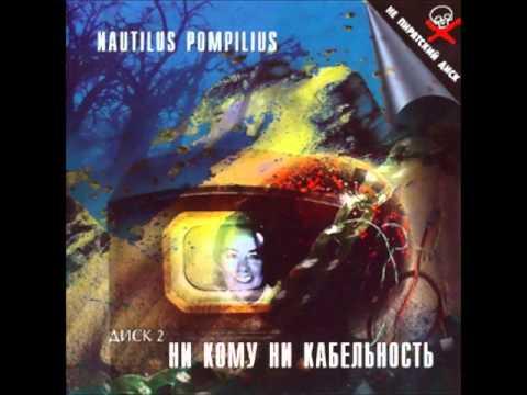 07.Наутилус Помпилиус Доктор твоего тела.