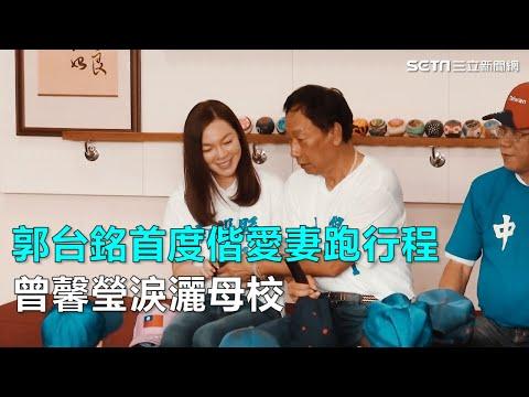郭台銘首度偕愛妻跑行程 曾馨瑩淚灑母校|三立新聞網SETN.com