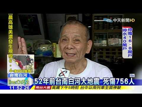 20160206中天新聞 台南強震 規模深度類似白河大地震