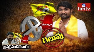 TDP Huge Win in Nandyal; TDP Cadre Victory Celebrations..
